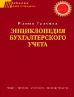 Энциклопедия бухгалтерского учета