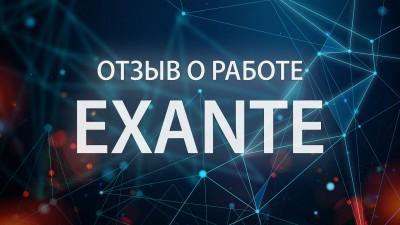 Exante отзывы 2021 о сотрудничестве с Экзанте
